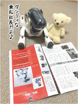 AIBO記事.jpg