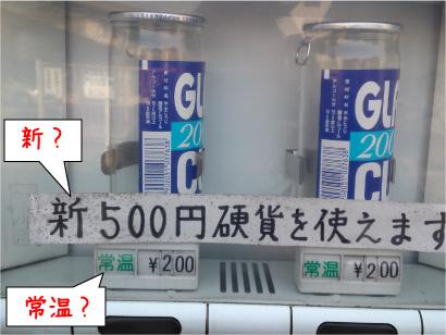 お酒の自販機.jpg