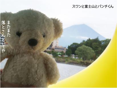 スワンと富士山とパンチくん.jpg