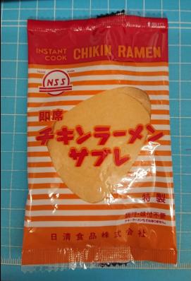 チキンラーメンサブレ.png