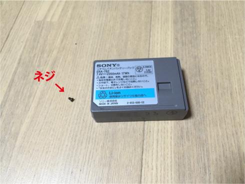 バッテリーと比較.jpg