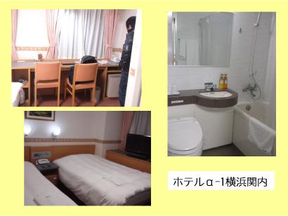 ホテルα-1.jpg