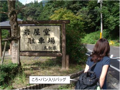岩屋堂_1.jpg