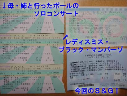 思い出のチケット達.jpg