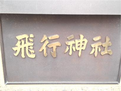 飛行神社1.jpg