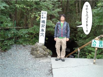 鳴沢氷穴-2.jpg