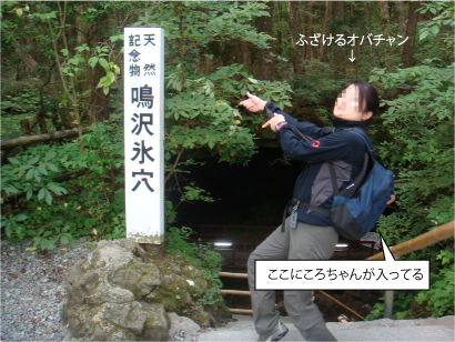 鳴沢氷穴-5.jpg