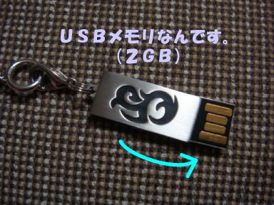 USBメモリ.jpg