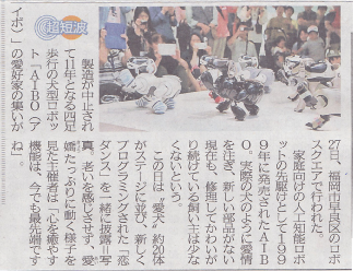 オフ会西日本新聞記事-1.png