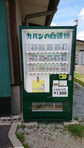 カバンの自販機-1.png