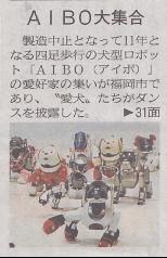 西日本新聞記事トップ.png